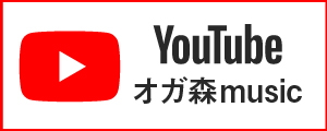 オガ森music YouTube